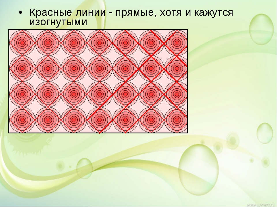 Красные линии - прямые, хотя и кажутся изогнутыми