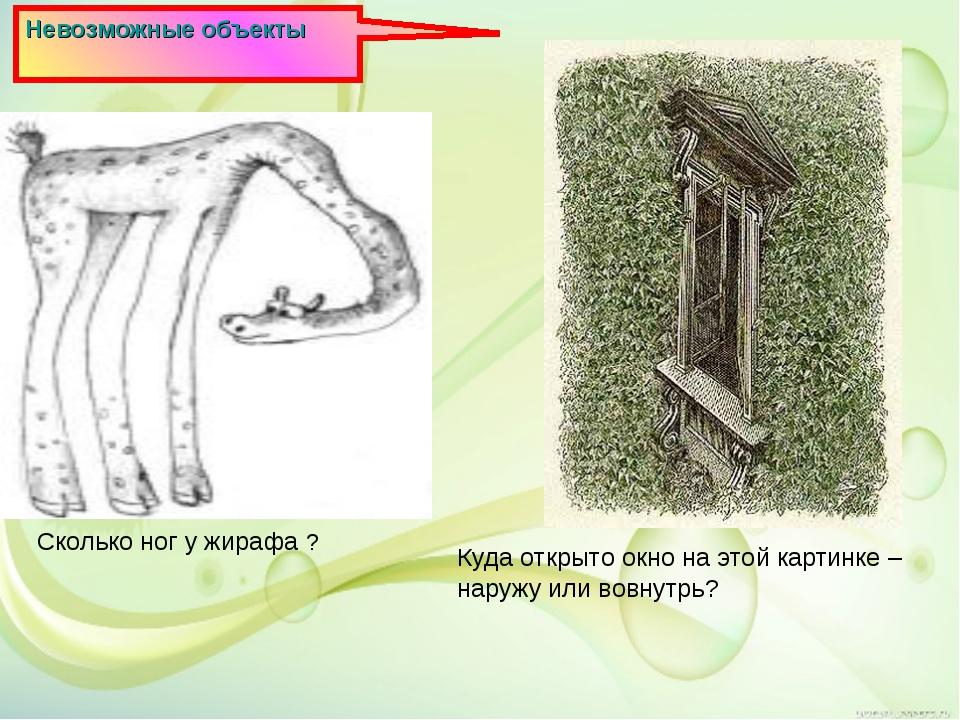 Невозможные объекты Сколько ног у жирафа ? Куда открыто окно на этой картинке...
