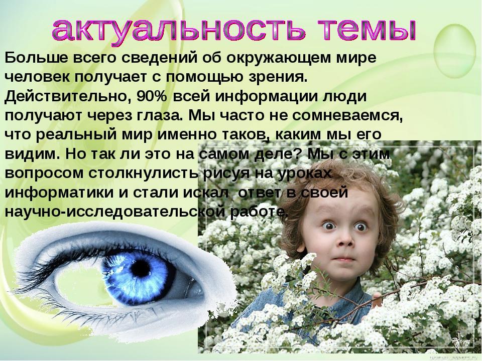 Больше всего сведений об окружающем мире человек получает с помощью зрения. Д...