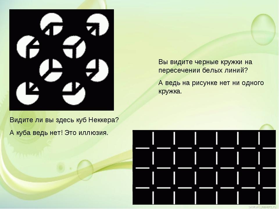 Видите ли вы здесь куб Неккера? А куба ведь нет! Это иллюзия. Вы видите черны...