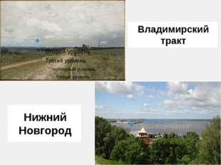 Владимирский тракт Нижний Новгород