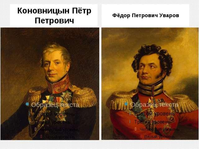 Коновницын Пётр Петрович Фёдор Петрович Уваров
