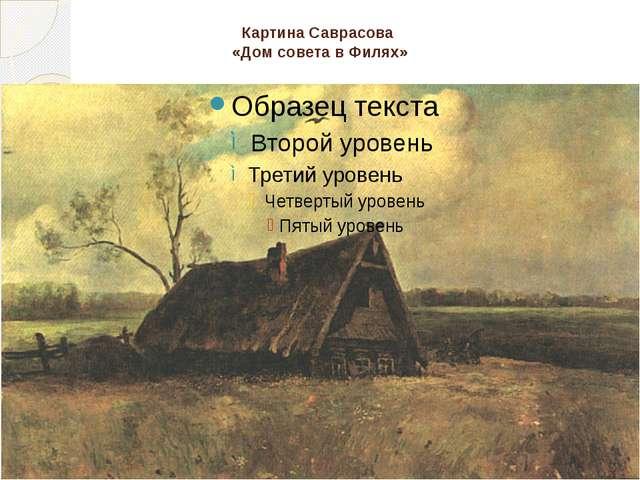 Картина Саврасова «Дом совета в Филях»