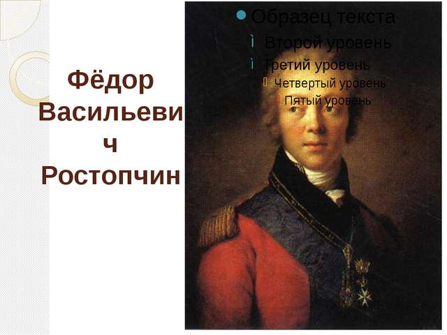 Фёдор Васильевич Ростопчин