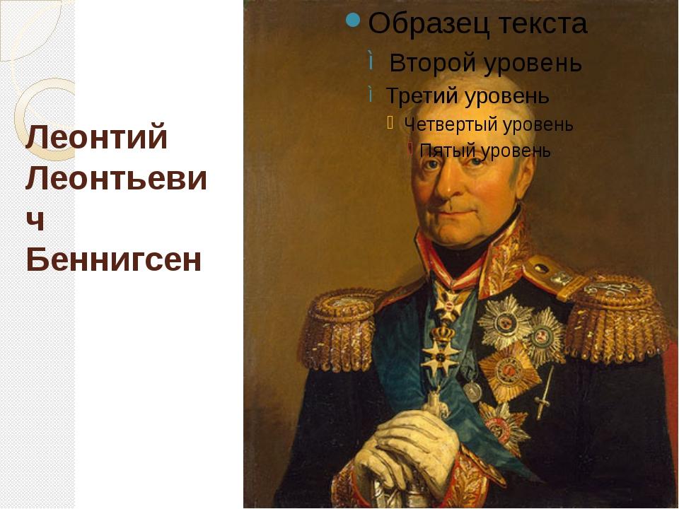 Леонтий Леонтьевич Беннигсен