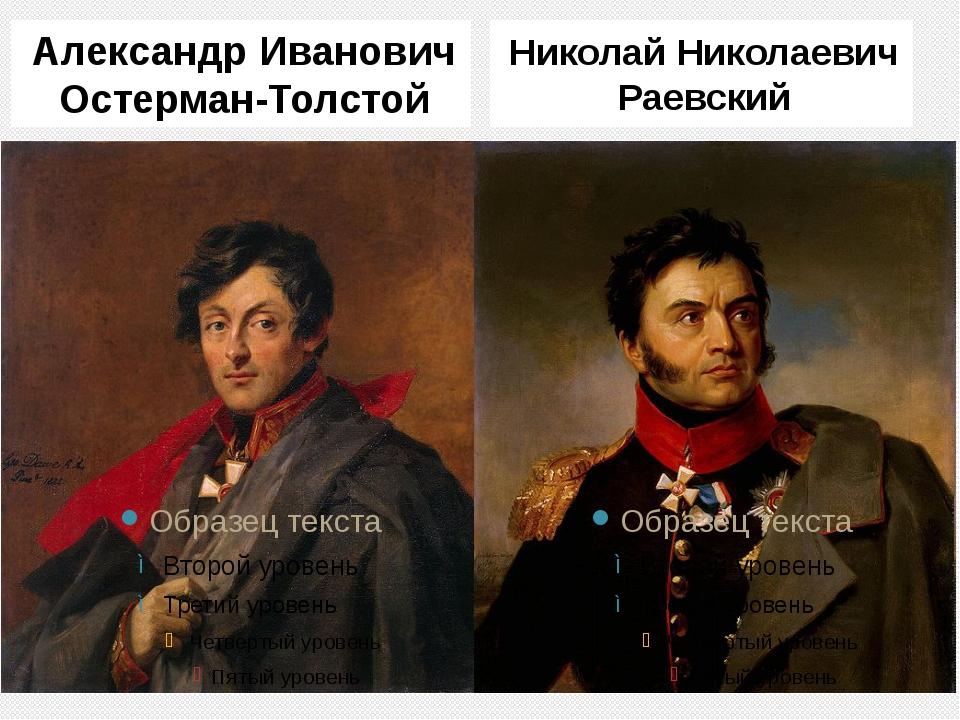 Александр Иванович Остерман-Толстой Николай Николаевич Раевский
