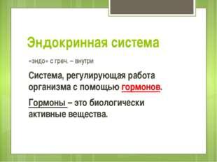 Эндокринная система «эндо» с греч. – внутри Система, регулирующая работа орга
