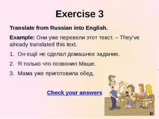 Exercise 3 Translate from Russian into English. Example: Они уже перевели это