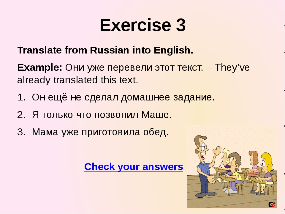 Exercise 3 Translate from Russian into English. Example: Они уже перевели это...