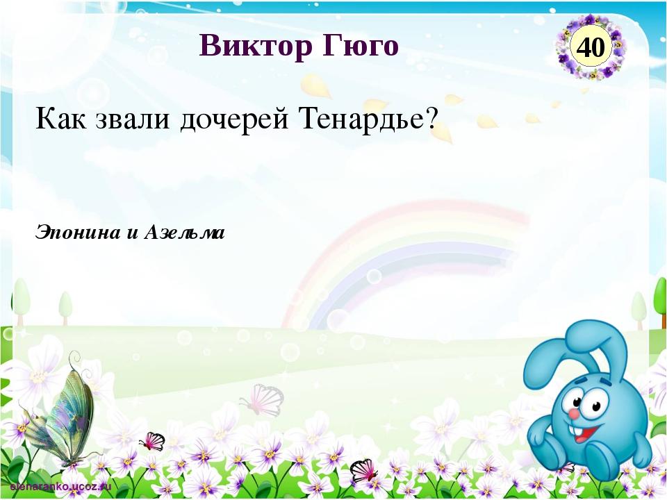 Эпонина и Азельма Как звали дочерей Тенардье? Виктор Гюго 40
