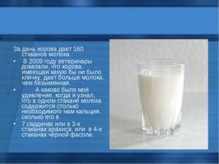 За день корова дает 160 стаканов молока. В 2009 году ветеринары доказали,