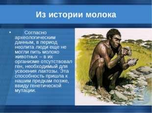 Из истории молока Согласно археологическим данным, в период неолита люди еще