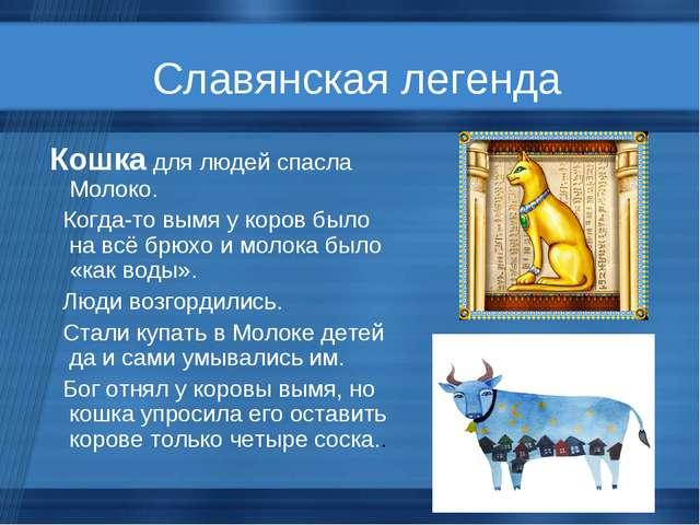Славянская легенда Кошка для людей спасла Молоко. Когда-то вымя у коров было...
