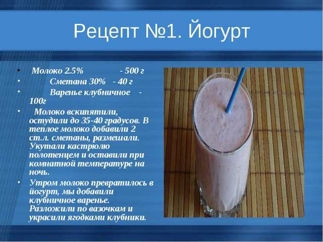 Рецепт №1. Йогурт Молоко 2.5% - 500 г Сметана 30% - 40 г Варенье клубничное -...
