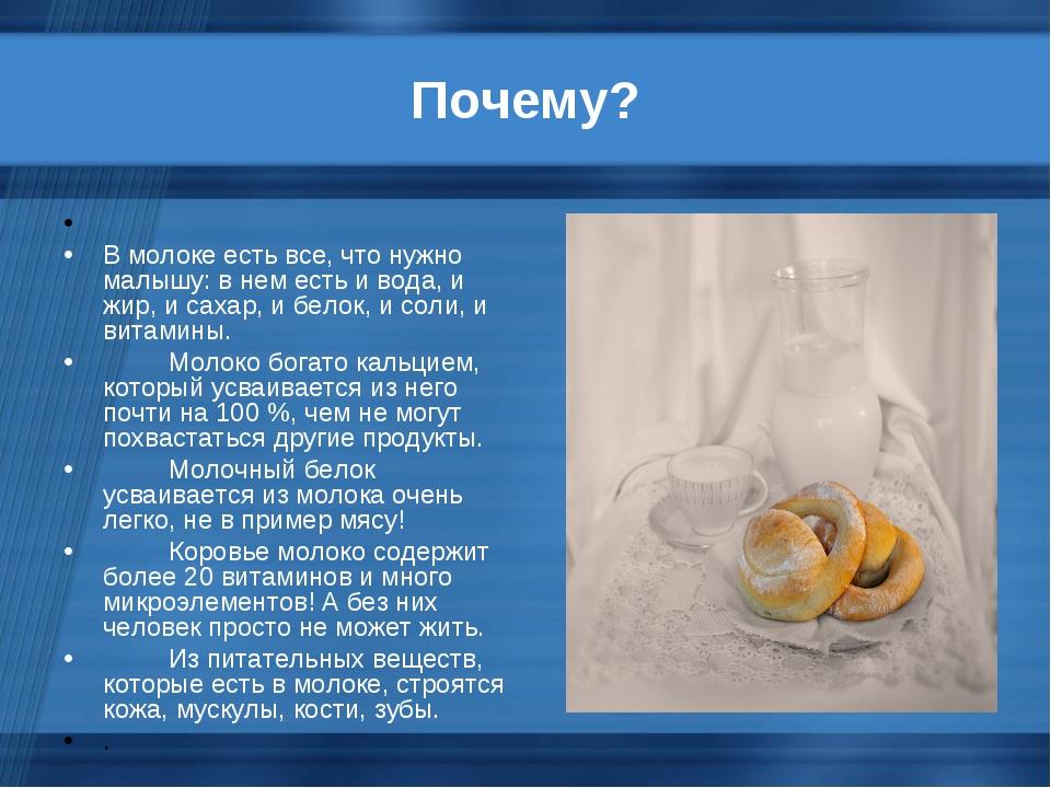 Почему?  В молоке есть все, что нужно малышу: в нем есть и вода, и жир, и с...