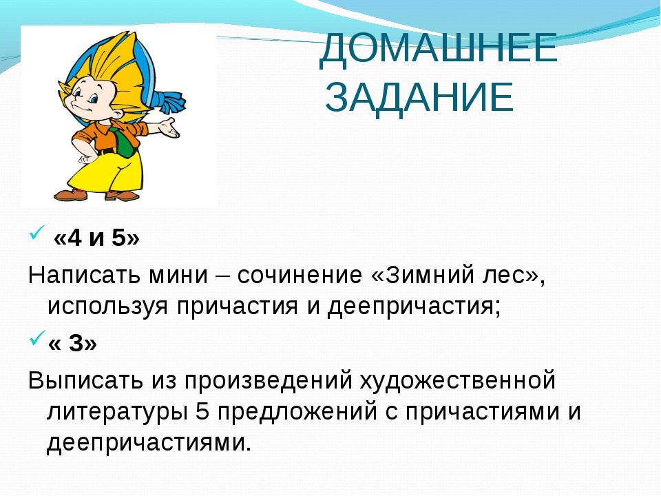 ДОМАШНЕЕ ЗАДАНИЕ «4 и 5» Написать мини – сочинение «Зимний лес», используя п...