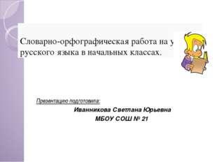 Словарно-орфографическая работа на уроках русского языка в начальных классах.