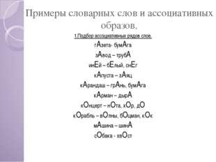 Примеры словарных слов и ассоциативных образов. 1.Подбор ассоциативных рядов