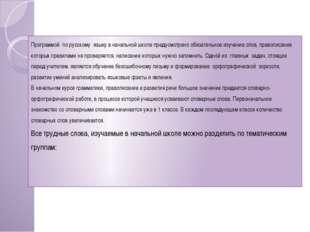 Программой по русскому языку в начальной школе предусмотрено обязательное изу