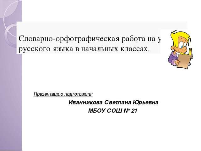 Словарно-орфографическая работа на уроках русского языка в начальных классах....
