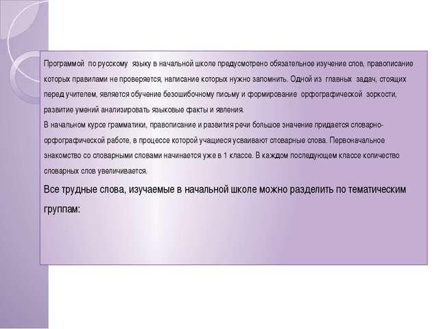 Программой по русскому языку в начальной школе предусмотрено обязательное изу...