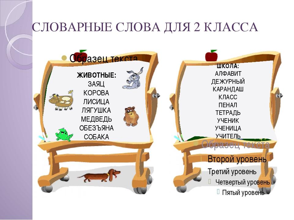 СЛОВАРНЫЕ СЛОВА ДЛЯ 2 КЛАССА ЖИВОТНЫЕ: ЗАЯЦ КОРОВА ЛИСИЦА ЛЯГУШКА МЕДВЕДЬ ОБЕ...