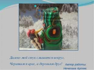 Автор работы: Нечепаев Артем. Далеко мой стук слышится вокруг, Червякам я вр