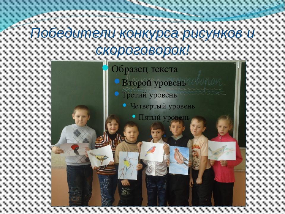 Победители конкурса рисунков и скороговорок!