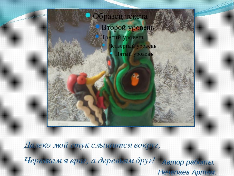 Автор работы: Нечепаев Артем. Далеко мой стук слышится вокруг, Червякам я вр...