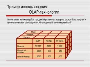 Пример использования OLAP-технологии В компании, занимающейся продажей различ