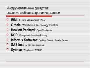 Инструментальные средства: решения в области хранилищ данных IBM: A Data Ware
