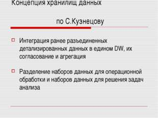 Концепция хранилищ данных по С.Кузнецову Интеграция ранее разъединенных детал