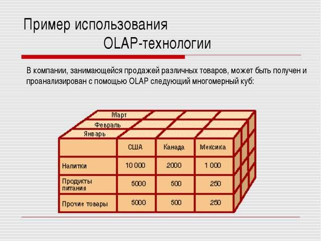 Пример использования OLAP-технологии В компании, занимающейся продажей различ...
