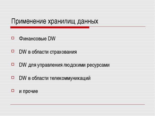 Применение хранилищ данных Финансовые DW DW в области страхования DW для упра...