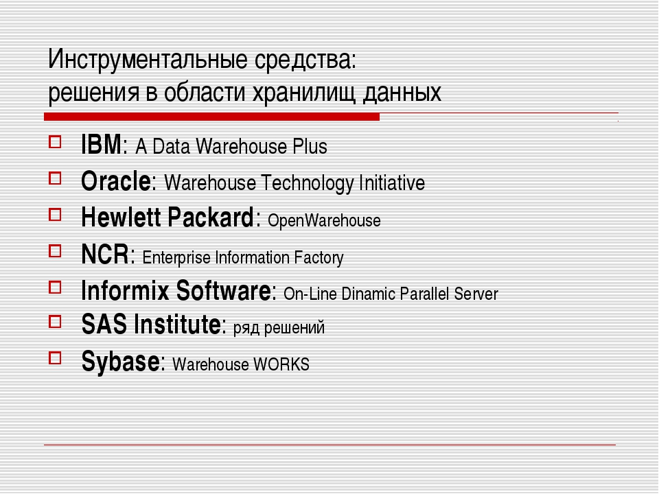 Инструментальные средства: решения в области хранилищ данных IBM: A Data Ware...