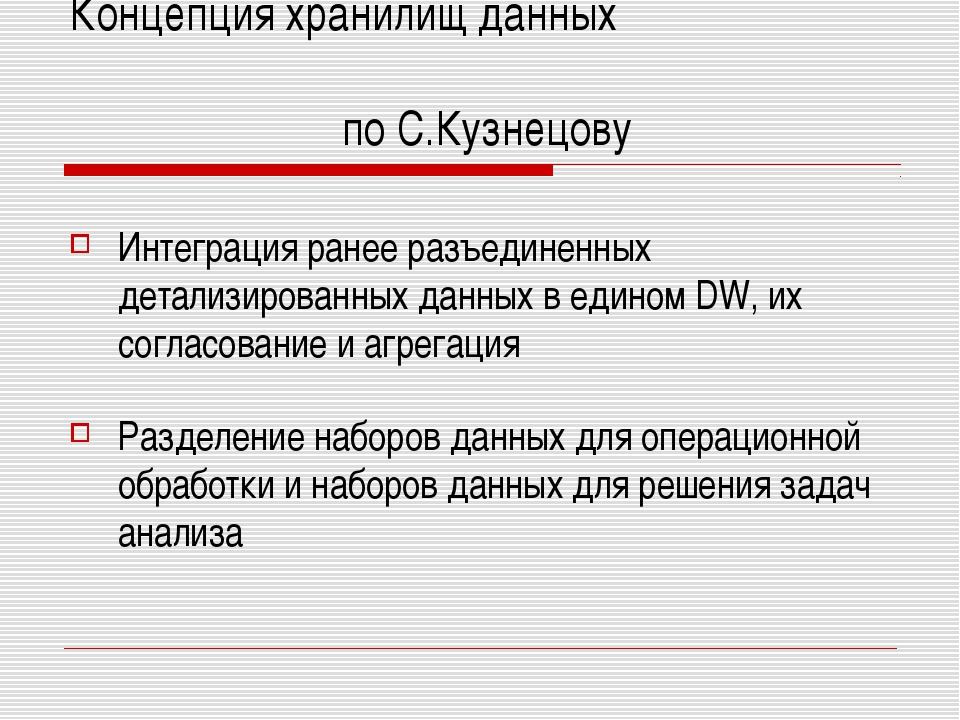 Концепция хранилищ данных по С.Кузнецову Интеграция ранее разъединенных детал...