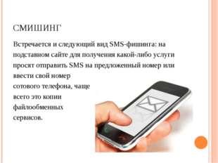 СМИШИНГ Встречается и следующий вид SMS-фишинга: на подставном сайте для полу