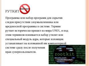 РУТКИТ Программаили набор программ для скрытия следов присутствия злоумышлен