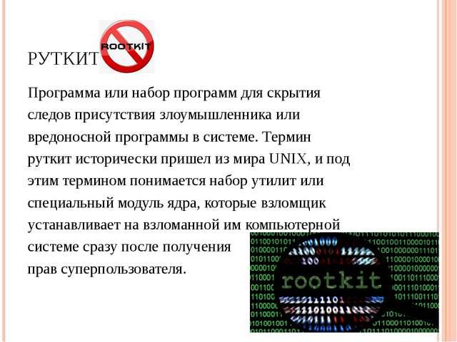 РУТКИТ Программаили набор программ для скрытия следов присутствия злоумышлен...