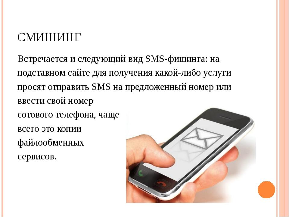 СМИШИНГ Встречается и следующий вид SMS-фишинга: на подставном сайте для полу...