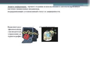Защита информации - процесс создания и использования в автоматизированных сис
