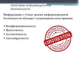 Информация с точки зрения информационной безопасности обладает следующими кат