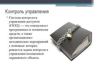 Контроль управления Система контроля и управления доступом (СКУД) — это совок