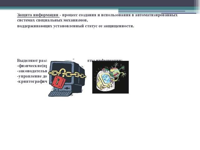 Защита информации - процесс создания и использования в автоматизированных сис...