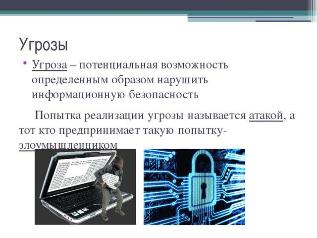 Угрозы Угроза – потенциальная возможность определенным образом нарушить инфор...