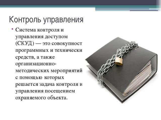Контроль управления Система контроля и управления доступом (СКУД) — это совок...