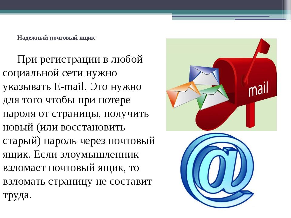 Надежный почтовый ящик При регистрации в любой социальной сети нужно указыва...