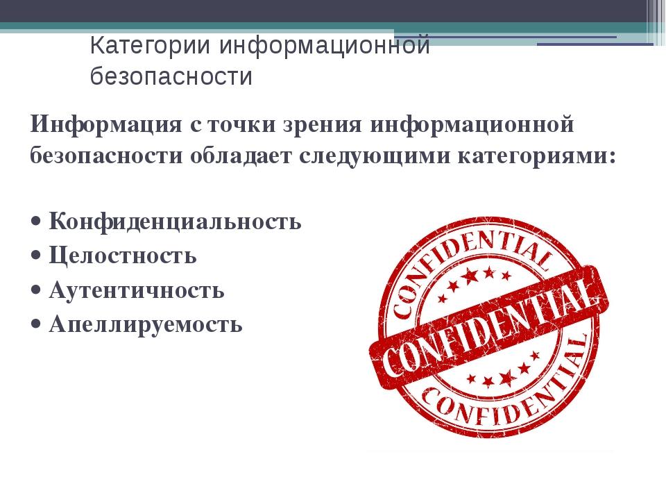 Информация с точки зрения информационной безопасности обладает следующими кат...