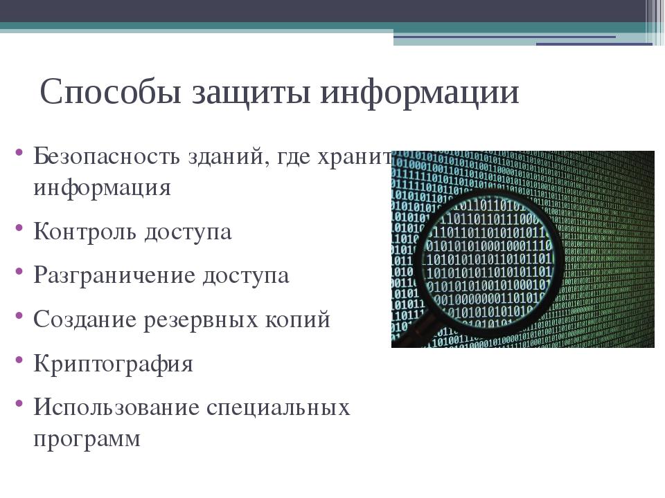 Способы защиты информации Безопасность зданий, где хранится информация Контро...