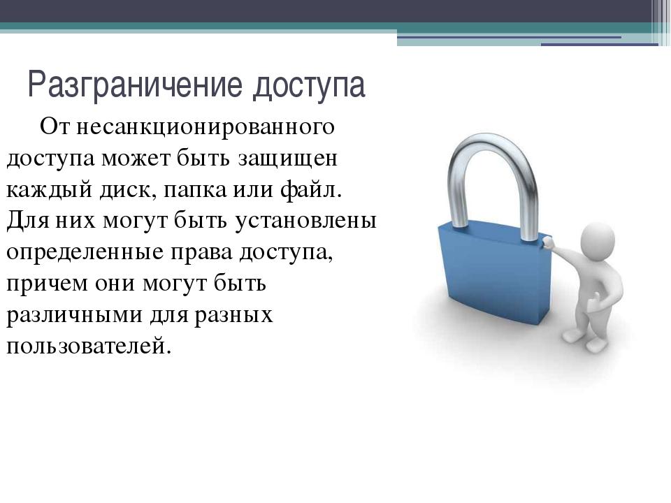 Разграничение доступа От несанкционированного доступа может быть защищен каж...